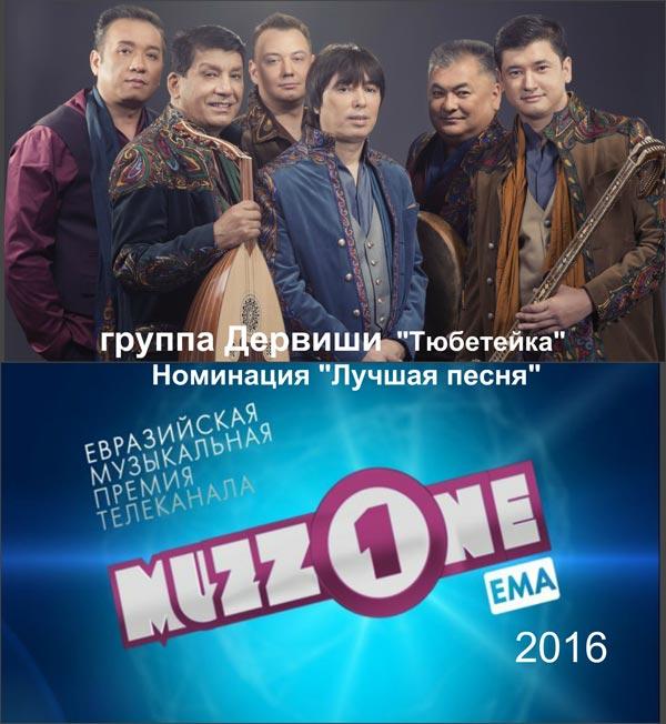 Голосование EMA 2016 - Дервиши«Тюбетейка»