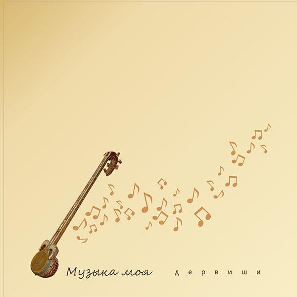 Дервиши - Музыка моя