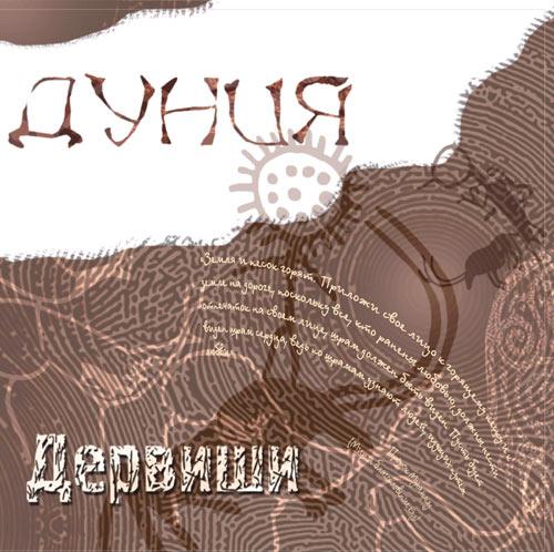 Дервиши - Дуния