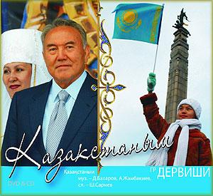 Дервиши - Казакстаным