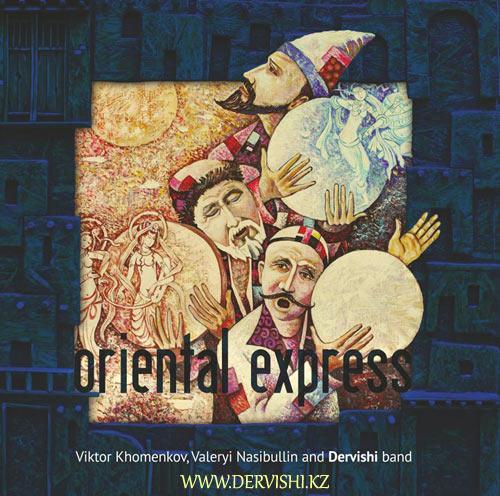Дервиши - Oriental Express