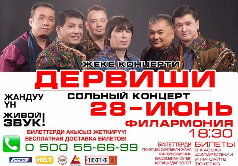 Концерт группы Дервиши в Бишкеке