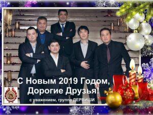 Группа Дервиши поздравляют с Новым Годом!
