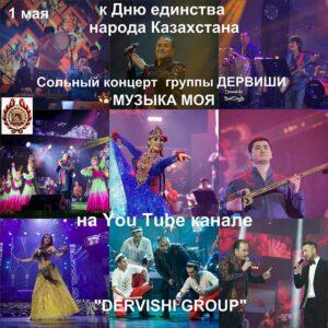 На You Tube канале группы ДЕРВИШИ «DERVISHI GROUP» сольный концерт «Музыка моя»