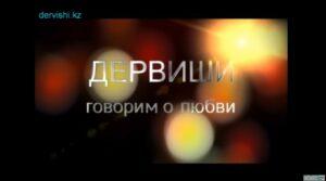 Группа Дервиши - концерт Говорим о Любви