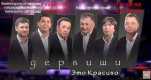 """""""ДӘРВИШЛӘР"""" топиниң юбилейлиқ концерти"""