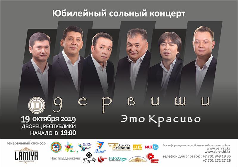 Юбилейный сольный концерт группы ДЕРВИШИ