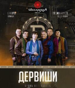Дервиши в Бишкеке!