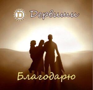 Дервиши – сингл «Благодарю»